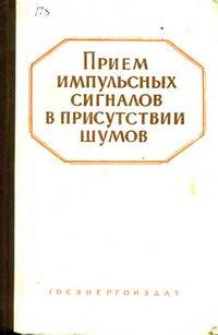Прием импульсных сигналов в присутствии шумов — обложка книги.