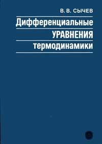 Дифференциальные уравнения термодинамики — обложка книги.