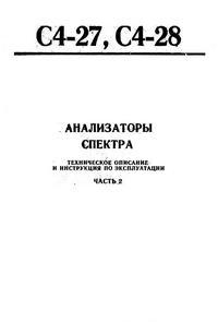 Анализаторы спектра С4-27, С4-28. ч. 2 — обложка книги.