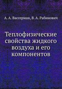 Теплофизические свойства жидкого воздуха и его компонентов — обложка книги.