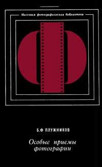 Особые приемы фотографии — обложка книги.