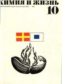 Химия и жизнь №10/1972 — обложка книги.