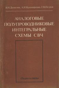 Аналоговые полупроводниковые интегральные схемы СВЧ — обложка книги.