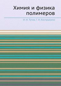 Химия и физика полимеров — обложка книги.