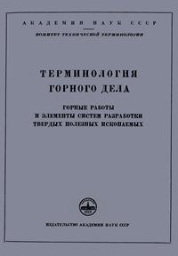 Сборники рекомендуемых терминов. Выпуск 5. Терминология горного дела — обложка книги.