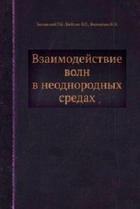 Взаимодействие волн в неоднородных средах — обложка книги.
