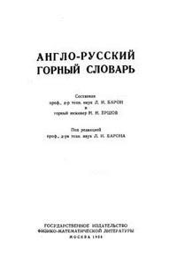 Англо-русский горный словарь — обложка книги.