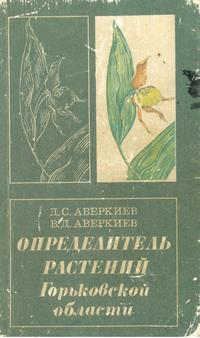 Определитель растений Горьковской области — обложка книги.