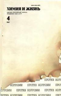 Химия и жизнь №04/1987 — обложка книги.