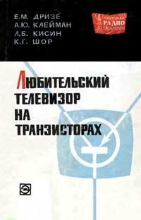Массовая радиобиблиотека. Вып. 632.  Любительский телевизор на транзисторах — обложка книги.