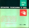 Автоматика, телемеханика и связь №4/1980 — обложка книги.