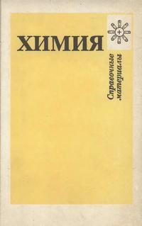 Химия: Справочные материалы — обложка книги.
