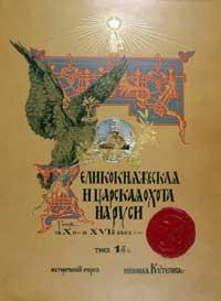 Великокняжеская и царская охота на Руси - с Х по ХVI век — обложка книги.