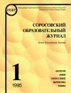 Соросовский образовательный журнал, 1995, №1 — обложка книги.