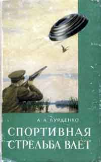 Спортивная стрельба влет — обложка книги.
