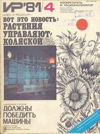 Изобретатель и рационализатор №04/1981 — обложка книги.