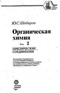 Органическая химия. Ч. 2. Циклические соединения — обложка книги.