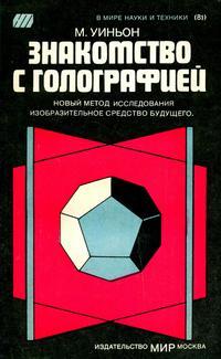 В мире науки и техники. Знакомство с голографией — обложка книги.