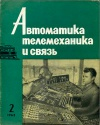 Автоматика, телемеханика и связь №2/1962 — обложка книги.