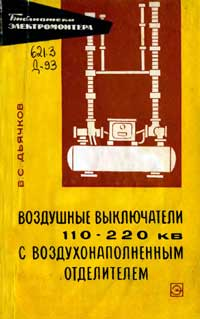 Библиотека электромонтера, выпуск 211. Воздушные выключатели 110-220 кВ с воздухонаполненным отделителем — обложка книги.