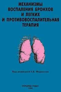 Механизмы воспаления бронхов и легких и противовоспалительная терапия — обложка книги.