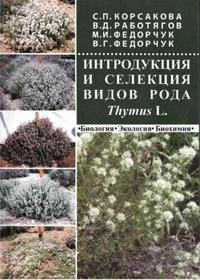 Интродукция и селекция видов рода Thymus L. — обложка книги.