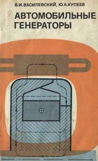 Автомобильные генераторы — обложка книги.