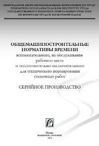 Общемашиностроительные нормативы времени вспомогательного, на обслуживание рабочего места и подготовительно-заключительного для технического нормирования станочных работ — обложка книги.