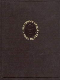 М. Планк. Избранные труды. Термодинамика. Теория излучения и квантовая теория. Теория относительности. Статьи и речи — обложка книги.