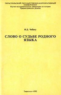 Слово о судьбе родного языка — обложка книги.