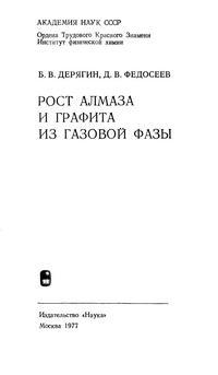 Рост алмаза и графита из газовой фазы — обложка книги.