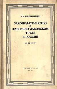 Законодательство о фабрично-заводском труде в России 1900-1917 — обложка книги.