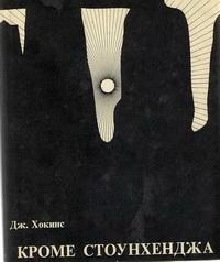 Кроме Стоунхенджа — обложка книги.