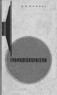 Громкоговорители — обложка книги.