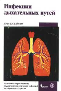 Инфекции дыхательных путей — обложка книги.