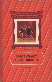 Выступают юные гимнасты — обложка книги.