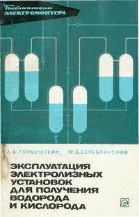 Библиотека электромонтера, вып. 286. Элексплуатация электролизных установок для получения водорода и кислорода — обложка книги.