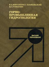 Горнопромышленная гидрогеология — обложка книги.