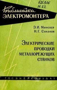 Библиотека электромонтера, выпуск 70. Электрические проводки металлорежущих станков — обложка книги.
