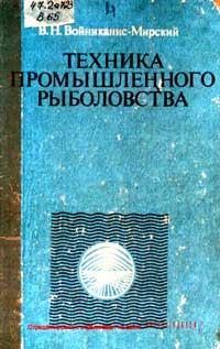 Техника промышленного рыболовства — обложка книги.