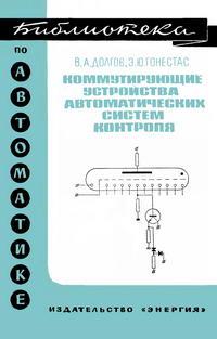 Библиотека по автоматике, вып. 357. Коммутирующие устройства автоматических систем контроля — обложка книги.