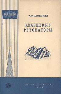 Массовая радиобиблиотека. Вып. 195. Кварцевые резонаторы — обложка книги.