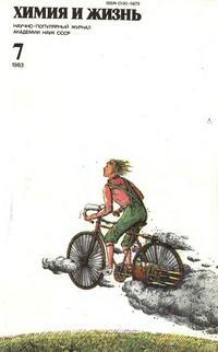 Химия и жизнь №07/1983 — обложка книги.