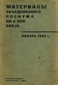 Материалы объединенного пленума ЦК и ЦКК ВКП(б). Январь 1933 г. — обложка книги.