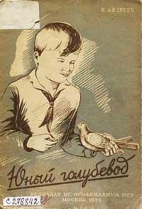 Юный голубевод — обложка книги.
