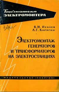 Библиотека электромонтера, выпуск 141. Электромонтаж генераторов и трансформаторов на электростанциях — обложка книги.