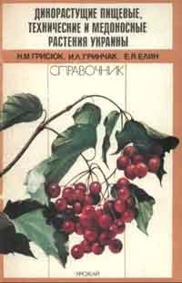 Дикорастущие пищевые, технические и медоносные растения Украины — обложка книги.