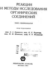 Реакции и методы исследования органических соединений. Том 18 — обложка книги.
