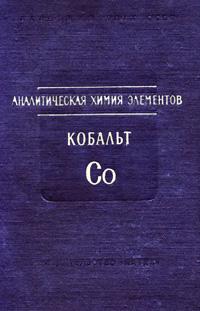 Аналитическая химия кобальта — обложка книги.