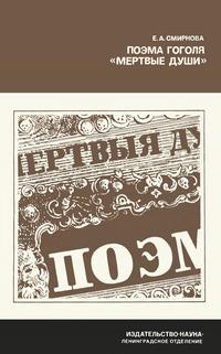 """Поэма Гоголя """"Мертвые души"""" — обложка книги."""